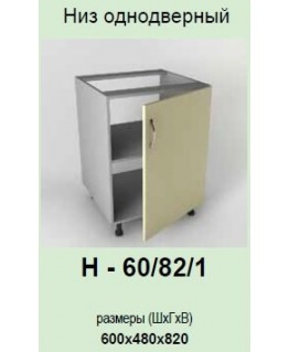 Кухонный модуль Garant Гламур Н-60/82/1