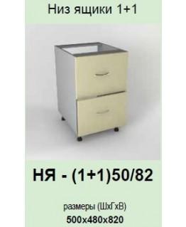 Кухонный модуль Garant Гламур НЯ-(1+1)50/82