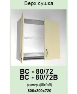 Кухонный модуль Garant Гламур ВС-80/72