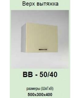 Кухонный модуль Garant Гламур ВВ-50/40