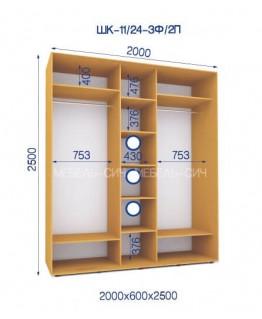 Шкаф-купе Сич ШК 11/24-3Ф/2П (2000х600х2500)
