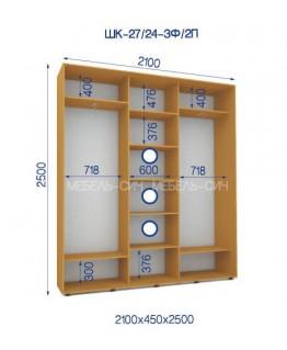 Шкаф-купе Сич ШК 27/24-3Ф/2П (2100х450х2500)