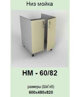 Кухонный модуль Garant Гламур НМ-60/82