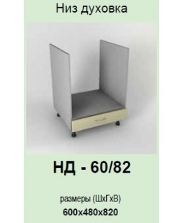 Кухонный модуль Garant Контур НД-60/82
