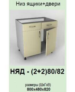 Кухонный модуль Garant Контур НЯД-(2+2)80/82