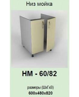 Кухонный модуль Garant Контур НМ-60/82