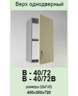 Кухонный модуль Garant Контур В-40/72 В