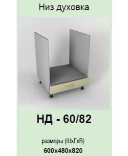 Кухонный модуль Garant Модест НД-60/82