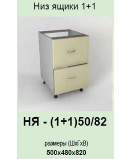 Кухонный модуль Garant Модест НЯ-(1+1)50/82