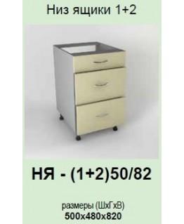 Кухонный модуль Garant Модест НЯ-(1+2)50/82