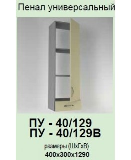 Кухонный модуль Garant Модест ПУ-40/129