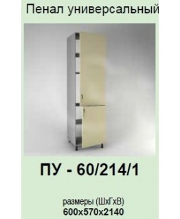 Кухонный модуль Garant Модест ПУ-60/214/1
