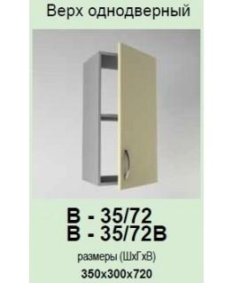 Кухонный модуль Garant Модест В-35/72 В