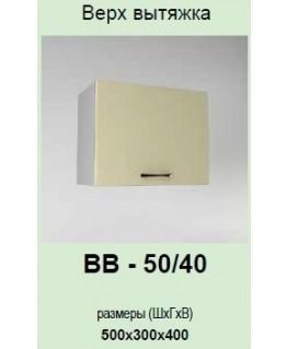 Кухонный модуль Garant Модест ВВ-50/40