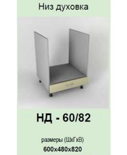 Кухонный модуль Garant Платинум НД-60/82