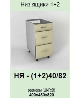 Кухонный модуль Garant Платинум НЯ-(1+2)40/82