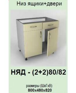 Кухонный модуль Garant Платинум НЯД-(2+2)80/82