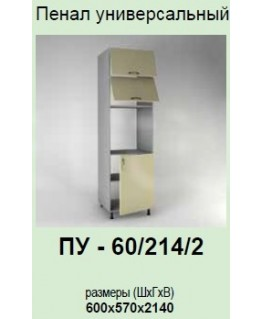 Кухонный модуль Garant Платинум ПУ-60/214/2