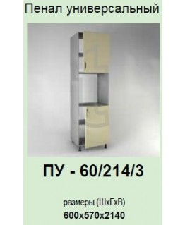 Кухонный модуль Garant Платинум ПУ-60/214/3