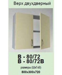 Кухонный модуль Garant Платинум В-80/72 В