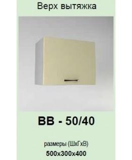 Кухонный модуль Garant Платинум ВВ-50/40