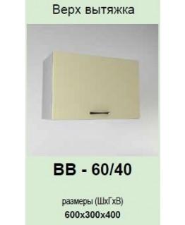 Кухонный модуль Garant Платинум ВВ-60/40