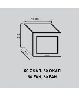 Кухонный модуль Світ меблів Валенсия 50 ОКАП