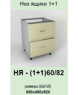 Кухонный модуль Garant Гламур НЯ-(1+1)60/82