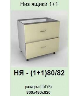 Кухонный модуль Garant Гламур НЯ-(1+1)80/82