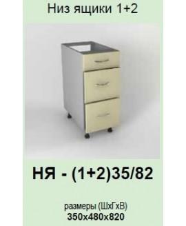 Кухонный модуль Garant Гламур НЯ-(1+2)35/82