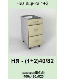 Кухонный модуль Garant Гламур НЯ-(1+2)40/82