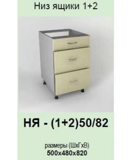 Кухонный модуль Garant Гламур НЯ-(1+2)50/82