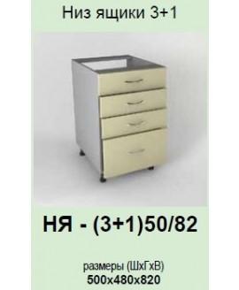 Кухонный модуль Garant Гламур НЯ-(3+1)50/82