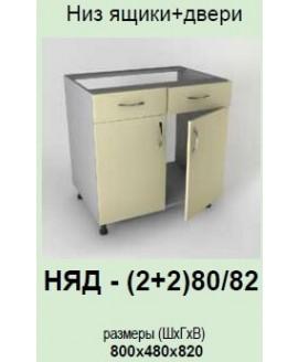 Кухонный модуль Garant Гламур НЯД-(2+2)80/82