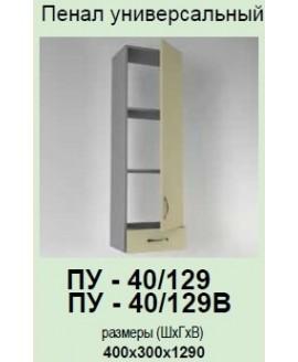 Кухонный модуль Garant Гламур ПУ-40/129 В