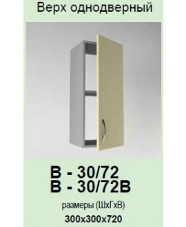 Кухонный модуль Garant Гламур В-30/72 В