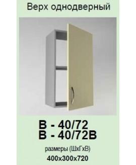 Кухонный модуль Garant Гламур В-40/72 В