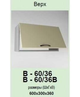 Кухонный модуль Garant Гламур В-60/36 В