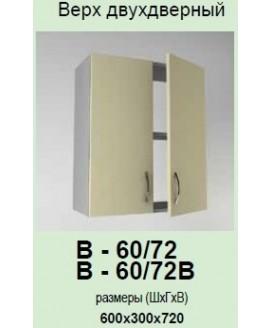 Кухонный модуль Garant Гламур В-60/72 В