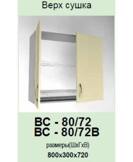 Кухонный модуль Garant Гламур В-80/72