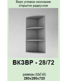 Кухонный модуль Garant Гламур ВКЗВР-28/72