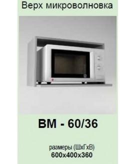 Кухонный модуль Garant Гламур ВМ-60/36