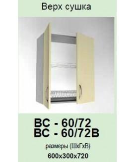 Кухонный модуль Garant Гламур ВС-60/72