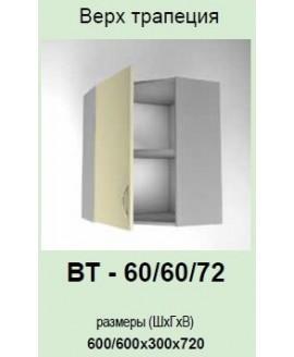 Кухонный модуль Garant Гламур ВТ-60/60/72