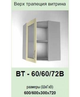 Кухонный модуль Garant Гламур ВТ-60/60/72В