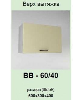 Кухонный модуль Garant Гламур ВВ-60/40