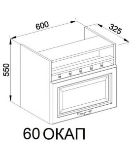 Кухонный модуль Свит меблив Роксана 60 ОКАП