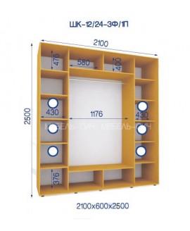 Шкаф-купе Сич ШК 12/24-3Ф/1П (2100х600х2500)