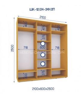 Шкаф-купе Сич ШК 12/24-3Ф/2П (2100х600х2500)