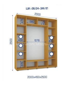 Шкаф-купе Сич ШК 26/24-3Ф/1П (2000х450х2500)